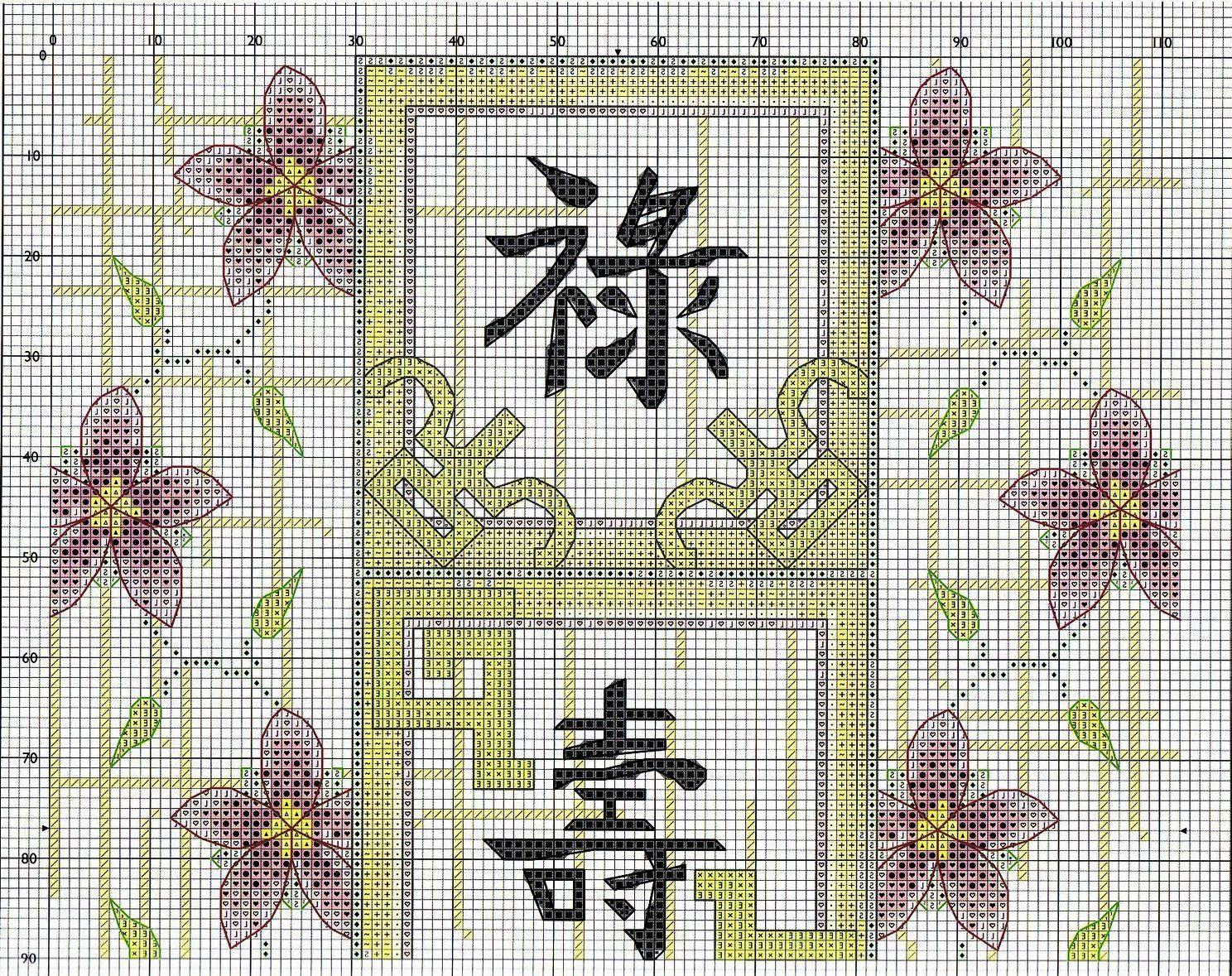Иероглифы схемы вышивки крестом 3