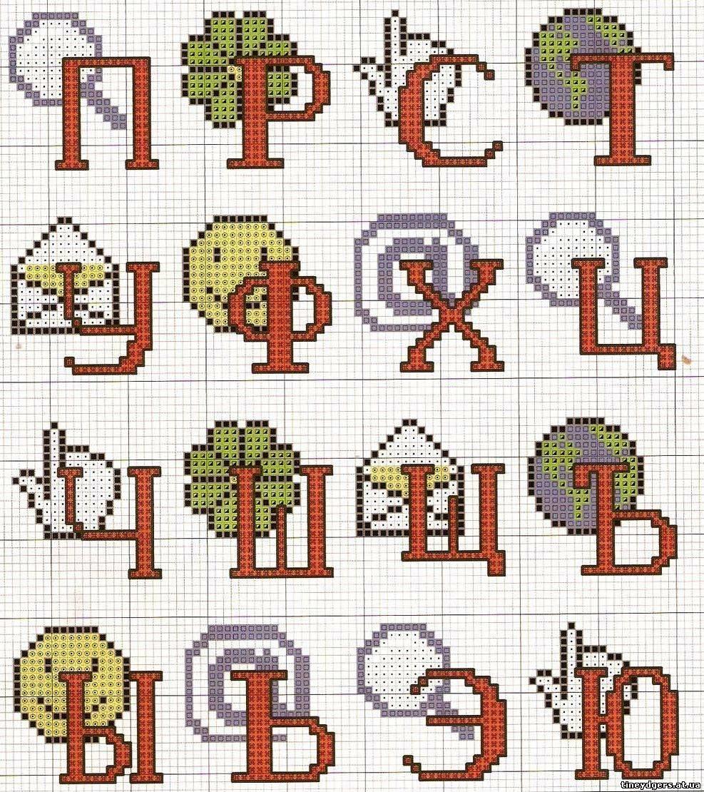 Схема букв для вышивания